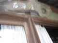 f:id:fujiwarakominka:20110522144701j:image:medium