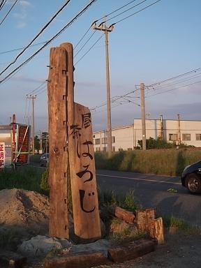 f:id:fujiwarakominka:20110912180809j:image
