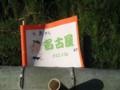 f:id:fujiwarakominka:20110913075141j:image:medium