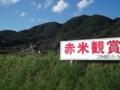 f:id:fujiwarakominka:20110923073832j:image:medium