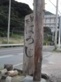 f:id:fujiwarakominka:20110929175115j:image:medium