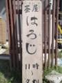 f:id:fujiwarakominka:20111006104054j:image:medium