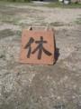 f:id:fujiwarakominka:20111006104139j:image:medium