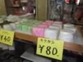 f:id:fujiwarakominka:20111118110753j:image:medium
