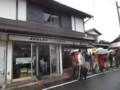 f:id:fujiwarakominka:20111118111233j:image:medium