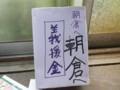 f:id:fujiwarakominka:20120101000007j:image:medium