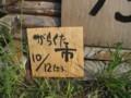 f:id:fujiwarakominka:20130913164516j:image:medium