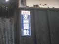 f:id:fujiwarakominka:20140105100910j:image:medium