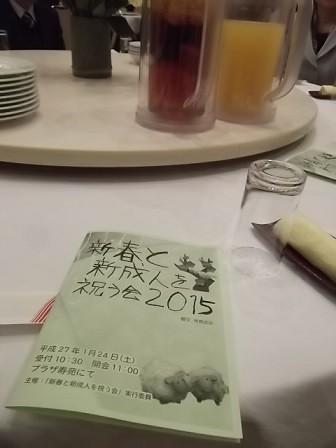 f:id:fujiwarakominka:20150124113621j:image