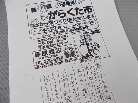 f:id:fujiwarakominka:20190406172048j:plain