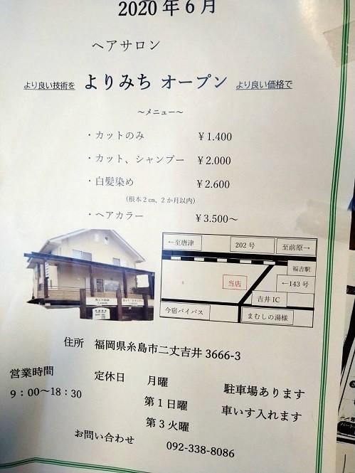 f:id:fujiwarakominka:20210824082617j:plain