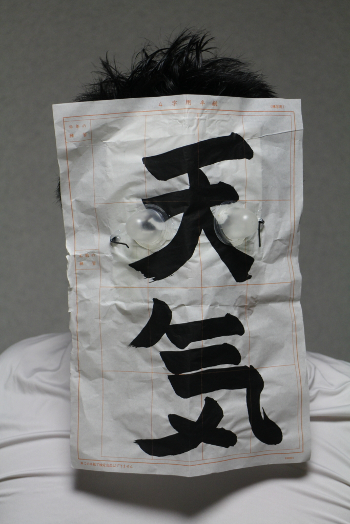 f:id:fujiwaramasaya100:20160901212758j:plain
