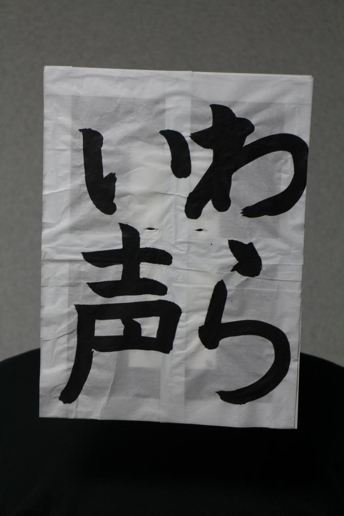 f:id:fujiwaramasaya100:20170111065256j:plain