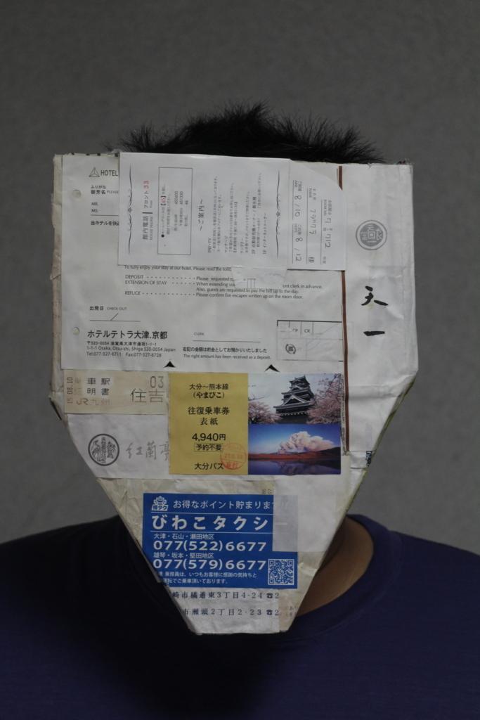 f:id:fujiwaramasaya100:20170731064308j:plain