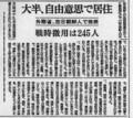 朝日新聞から抜粋