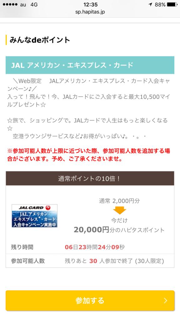 f:id:fuk-masahiko:20161006125801p:plain