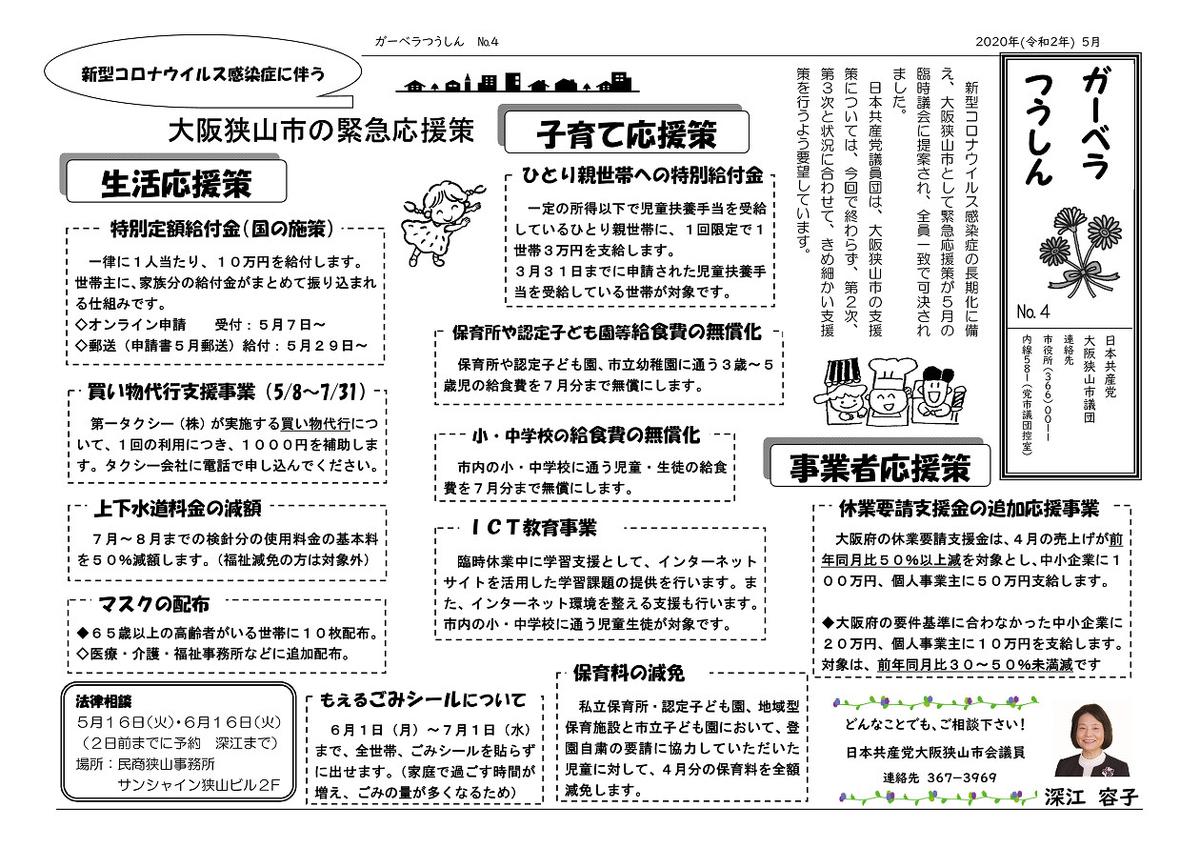 f:id:fukae-youko:20200520125339j:plain