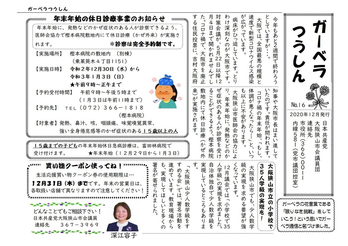 f:id:fukae-youko:20201217104116j:plain