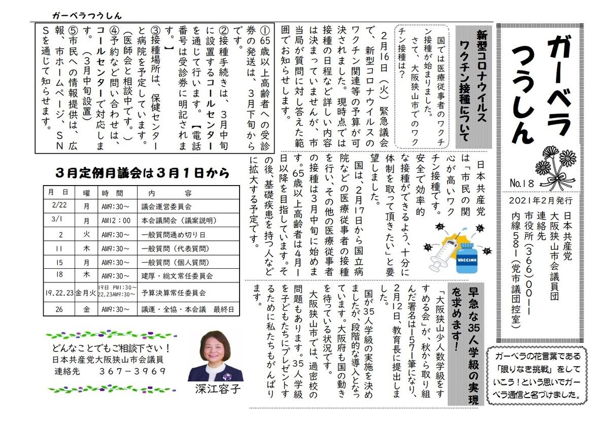 f:id:fukae-youko:20210218134813j:plain