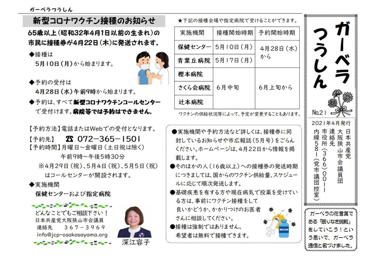f:id:fukae-youko:20210423151115j:plain