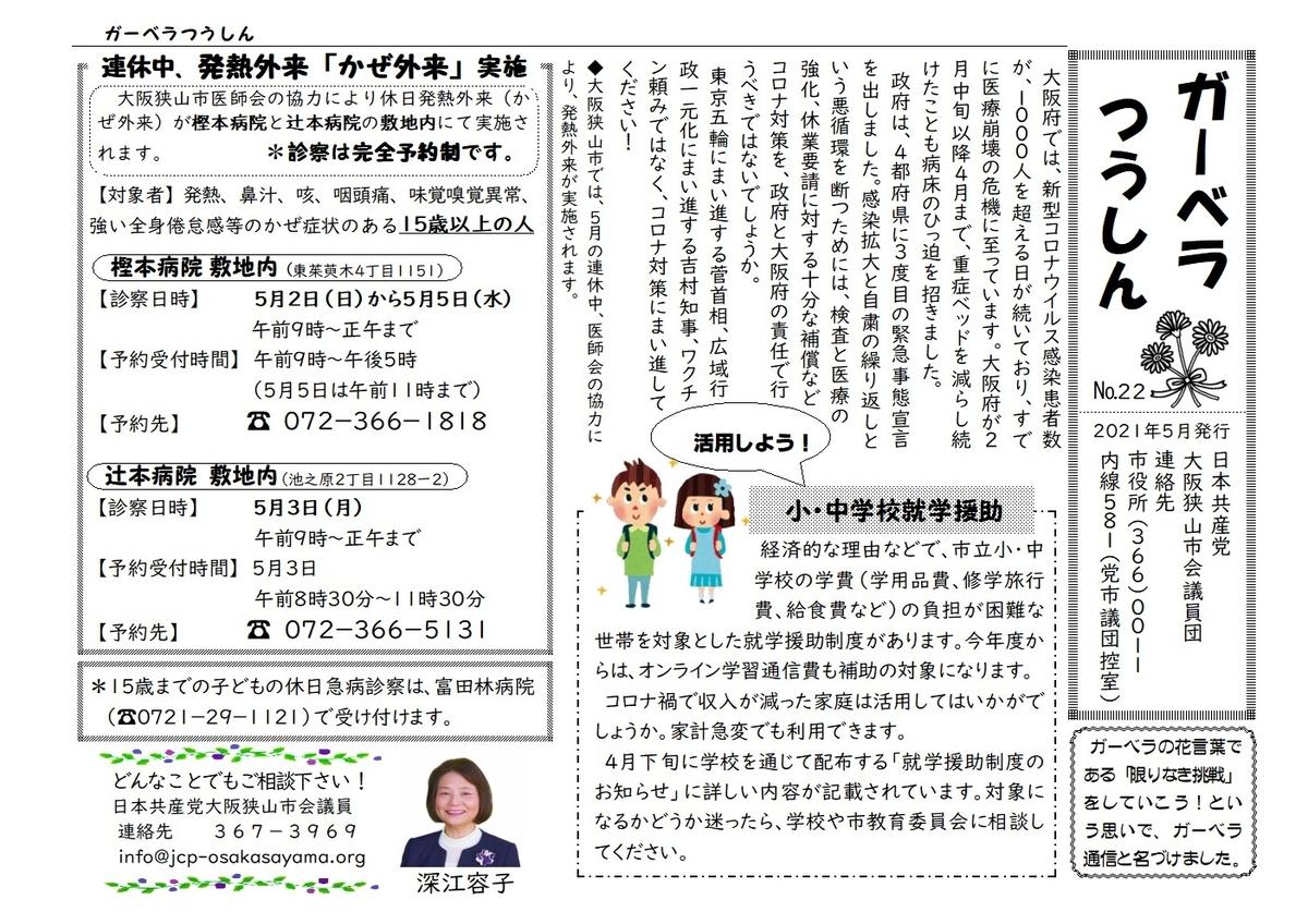 f:id:fukae-youko:20210428140013j:plain