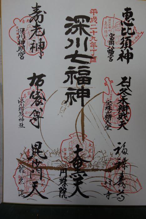 f:id:fukagawa1953:20170102123714j:plain