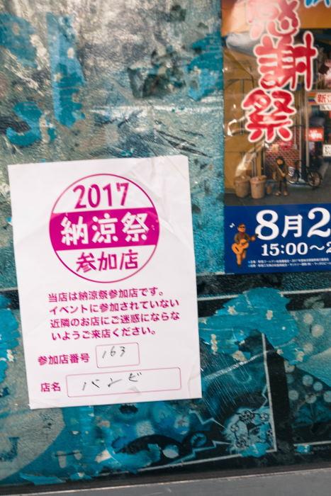 f:id:fukagawa1953:20170828114413j:plain
