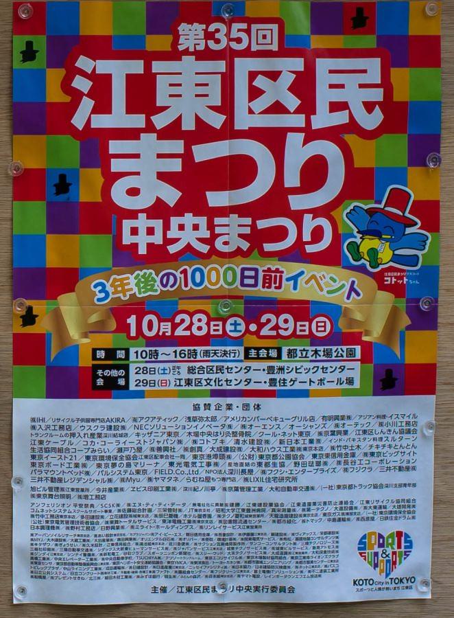 f:id:fukagawa1953:20171022123512j:plain