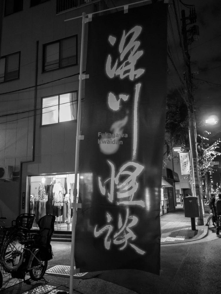 f:id:fukagawa1953:20180825220710j:plain