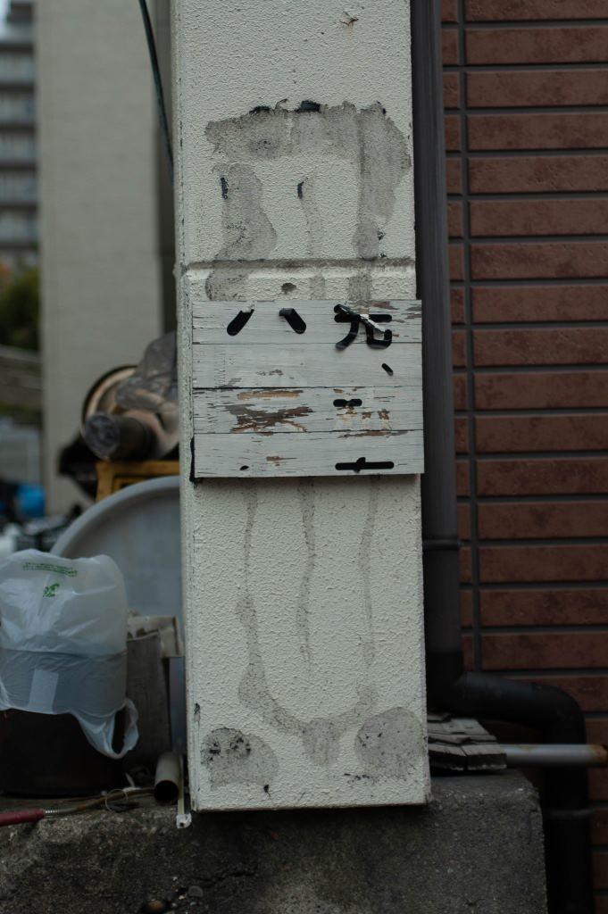 f:id:fukagawa1953:20190414205843j:plain