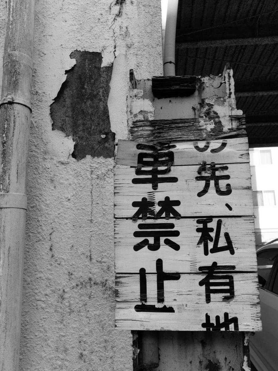 f:id:fukagawa1953:20190608191444j:plain