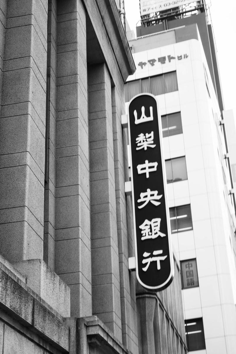 f:id:fukagawa1953:20190823074420j:plain