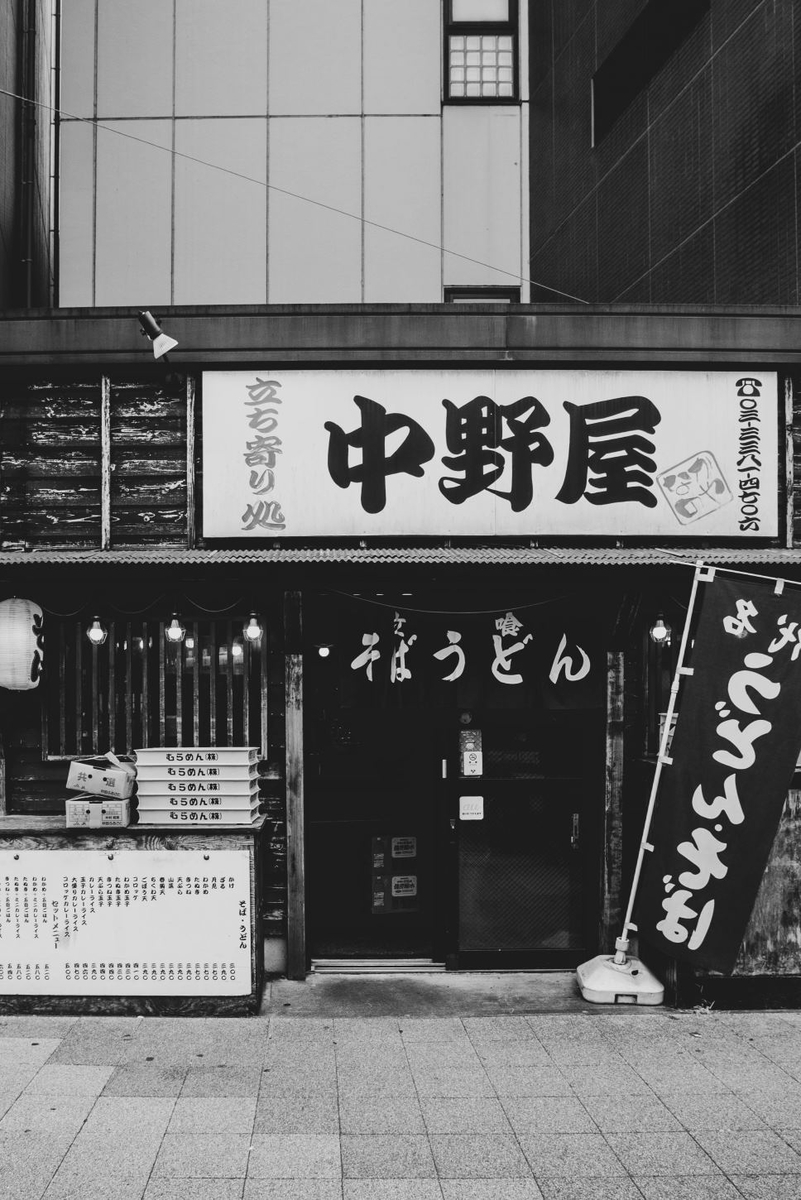 f:id:fukagawa1953:20190930135541j:plain