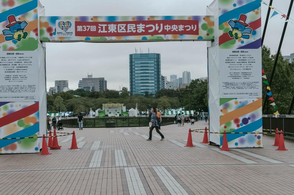 f:id:fukagawa1953:20191020073452j:plain