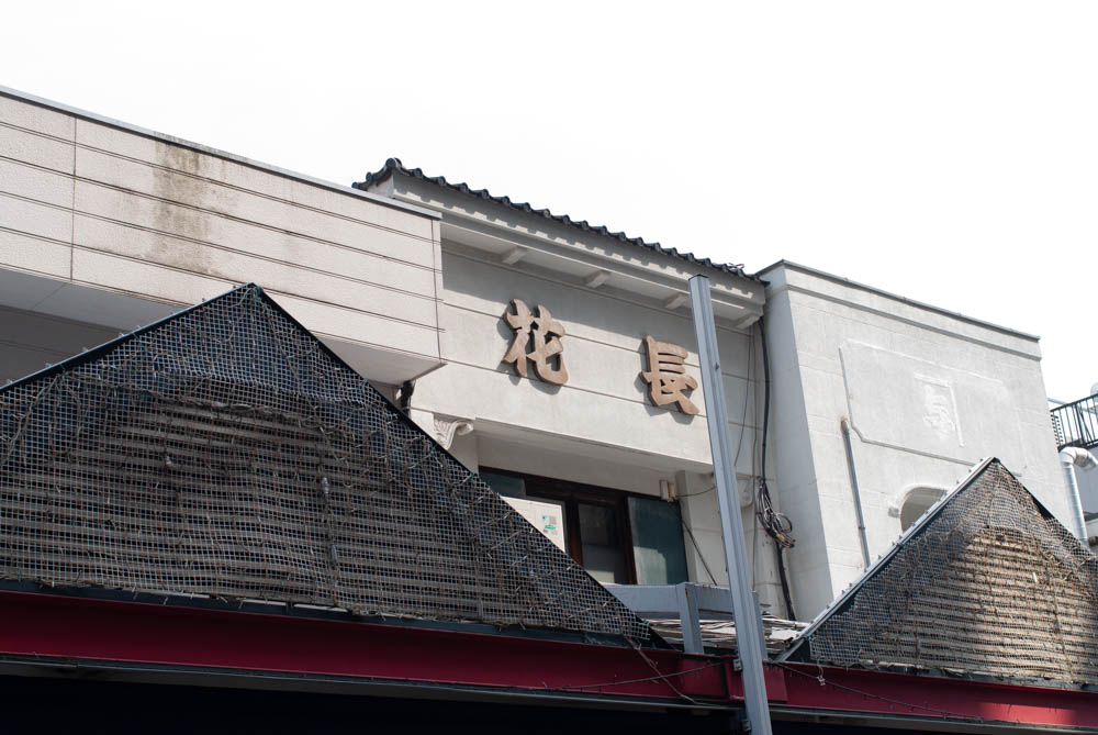 f:id:fukagawa1953:20200606071118j:plain
