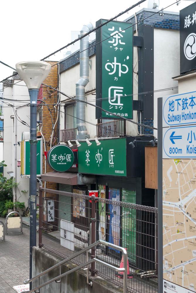 f:id:fukagawa1953:20200614184054j:plain