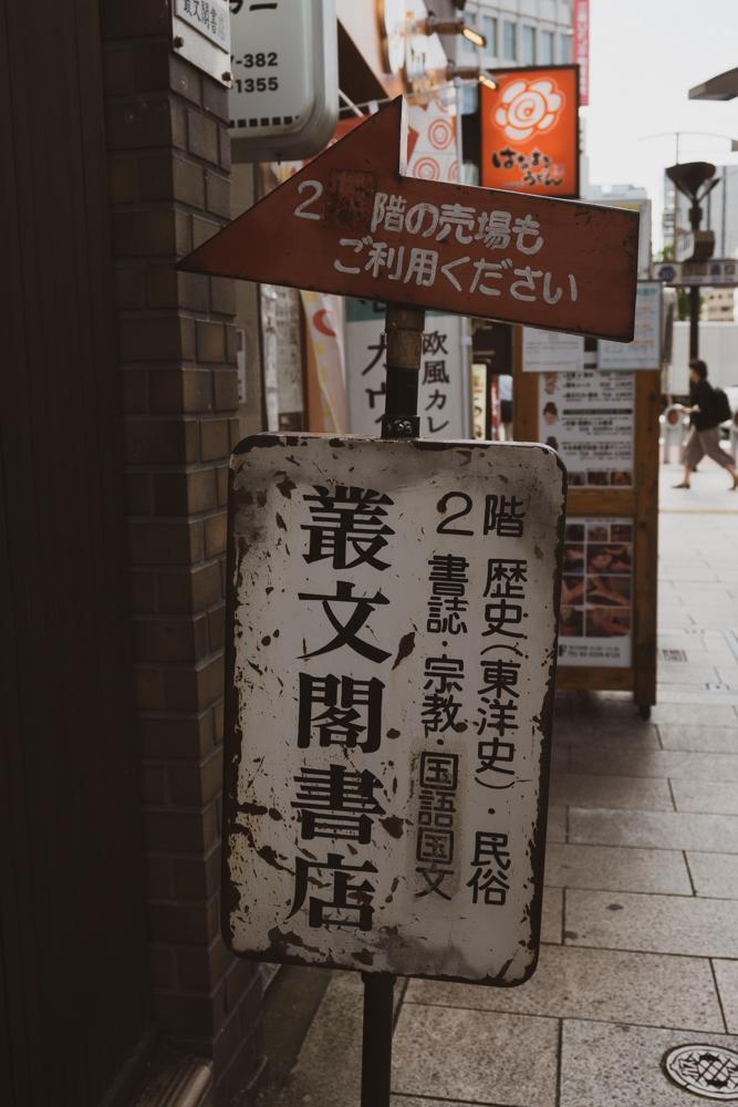 f:id:fukagawa1953:20201017152145j:plain
