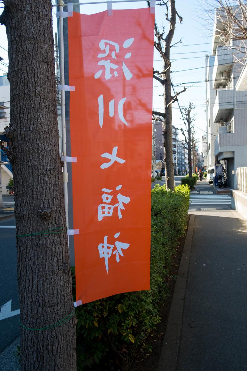 f:id:fukagawa1953:20210103203433j:plain