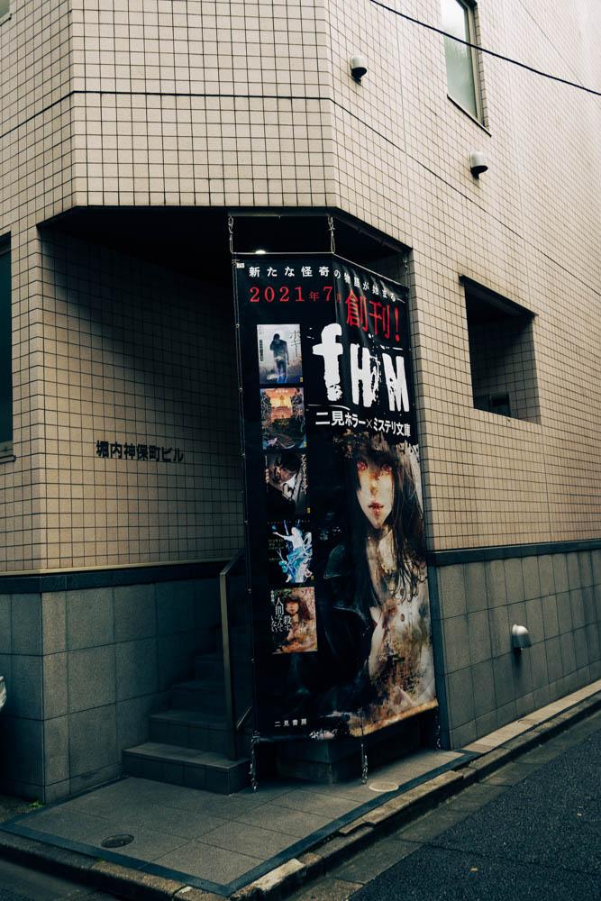 f:id:fukagawa1953:20210907185454j:plain