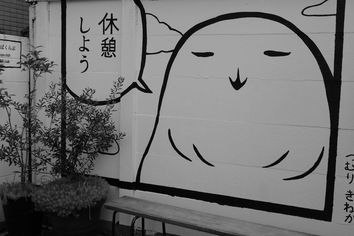 f:id:fukagawa1953:20210922173633j:plain