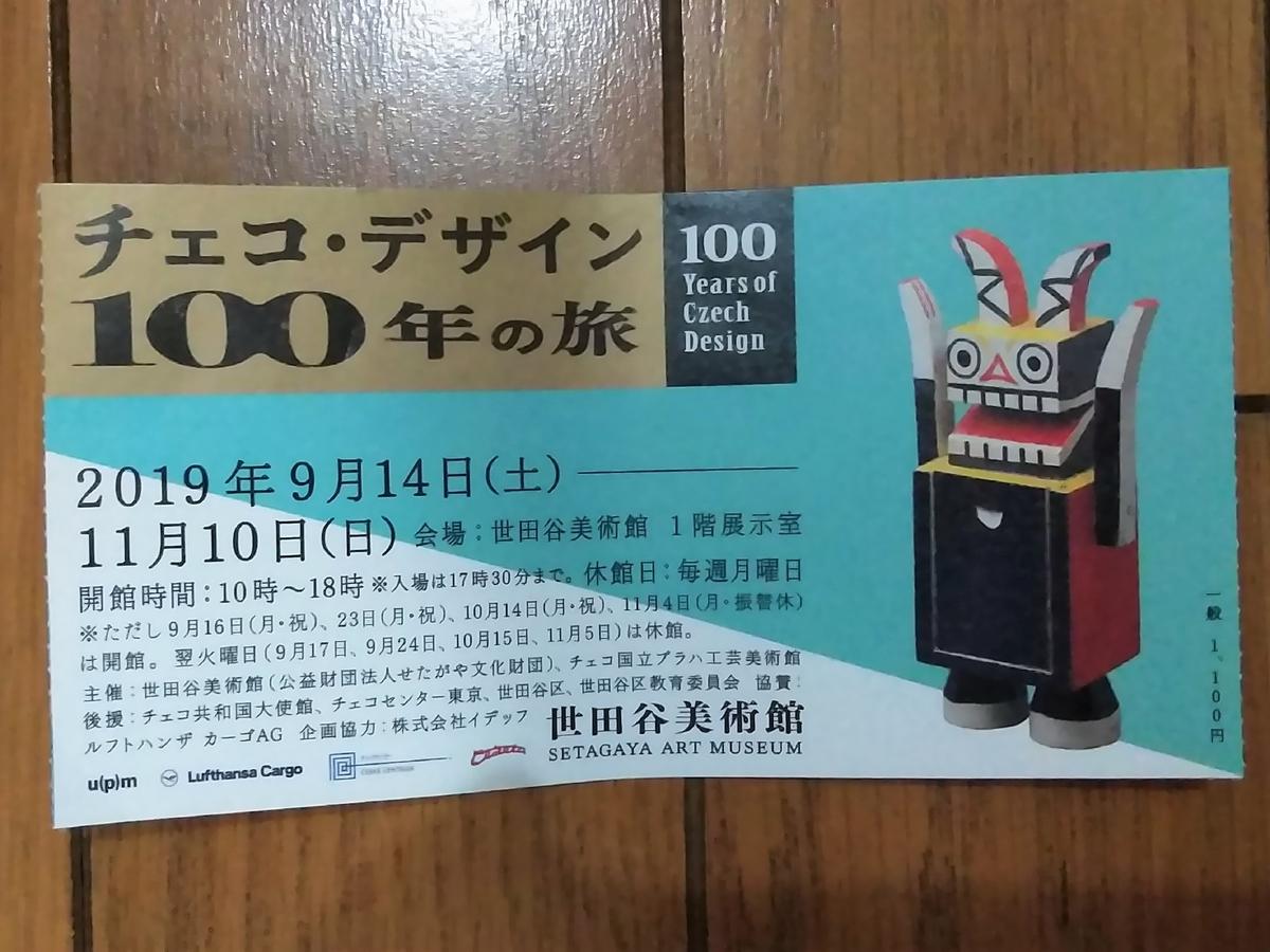 f:id:fukagawa_natsumi:20191012042051j:plain