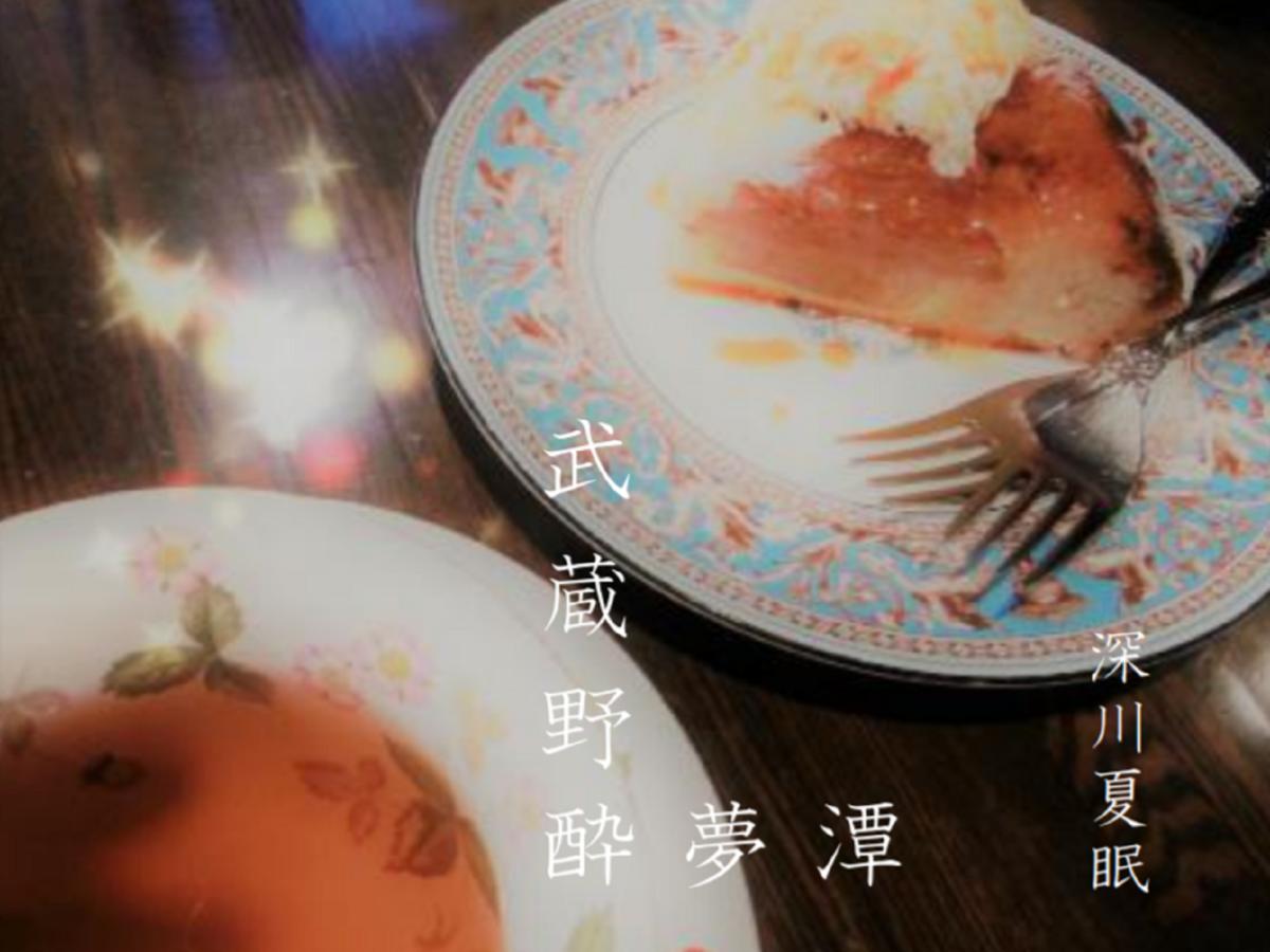 f:id:fukagawa_natsumi:20201008001434p:plain
