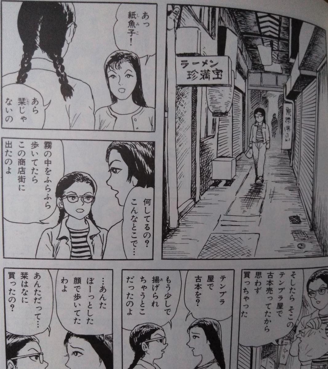 f:id:fukagawa_natsumi:20201113143958j:plain