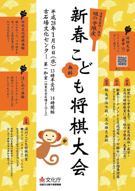 f:id:fukagawa_shogi:20151130104109p:image