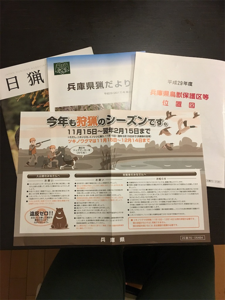 f:id:fukagon2002:20171029215410j:image