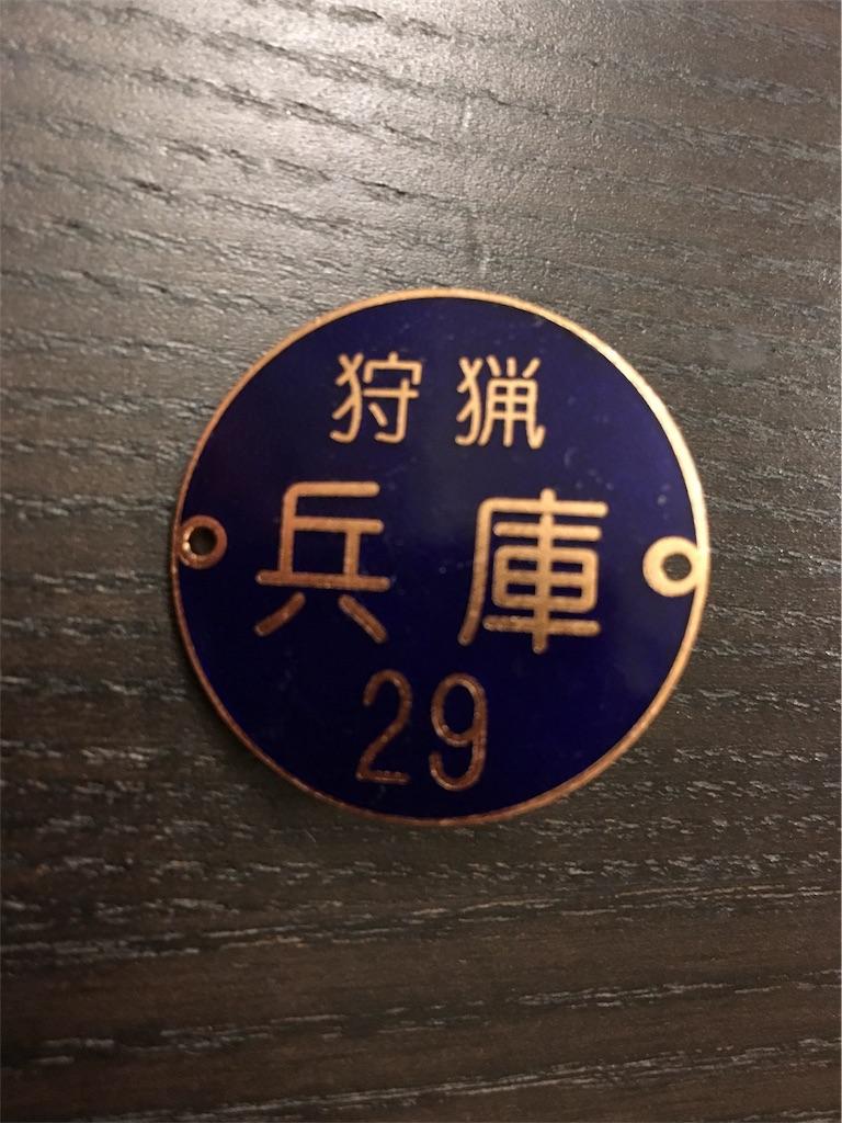 f:id:fukagon2002:20171029215548j:image