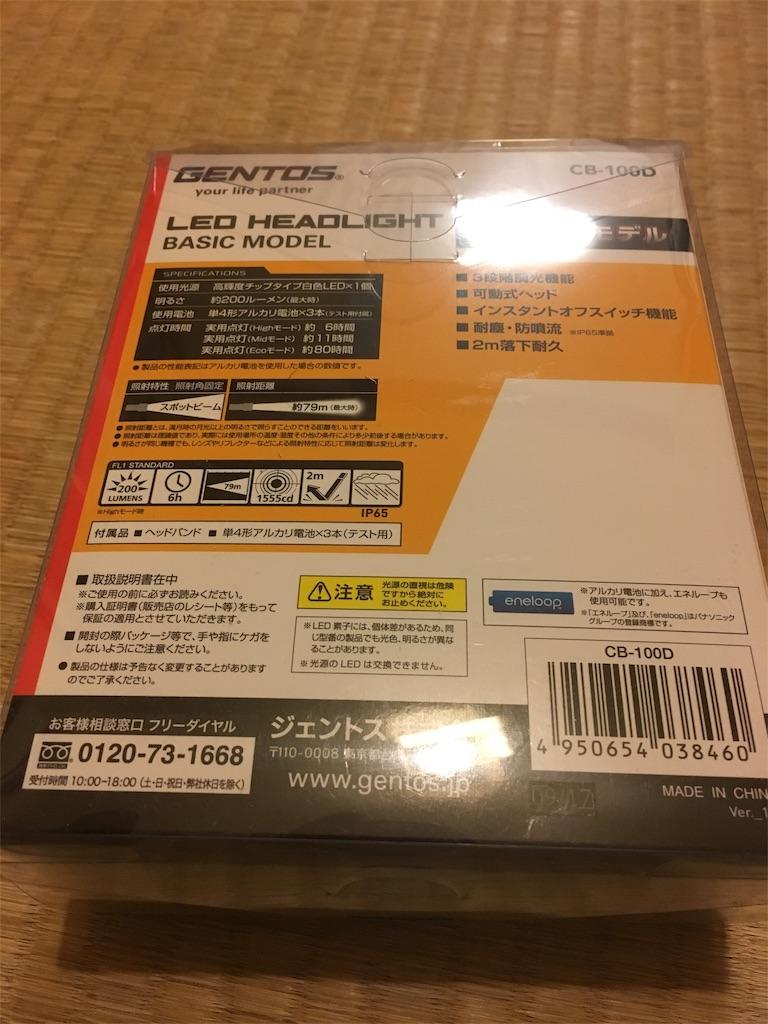 f:id:fukagon2002:20171110004652j:image