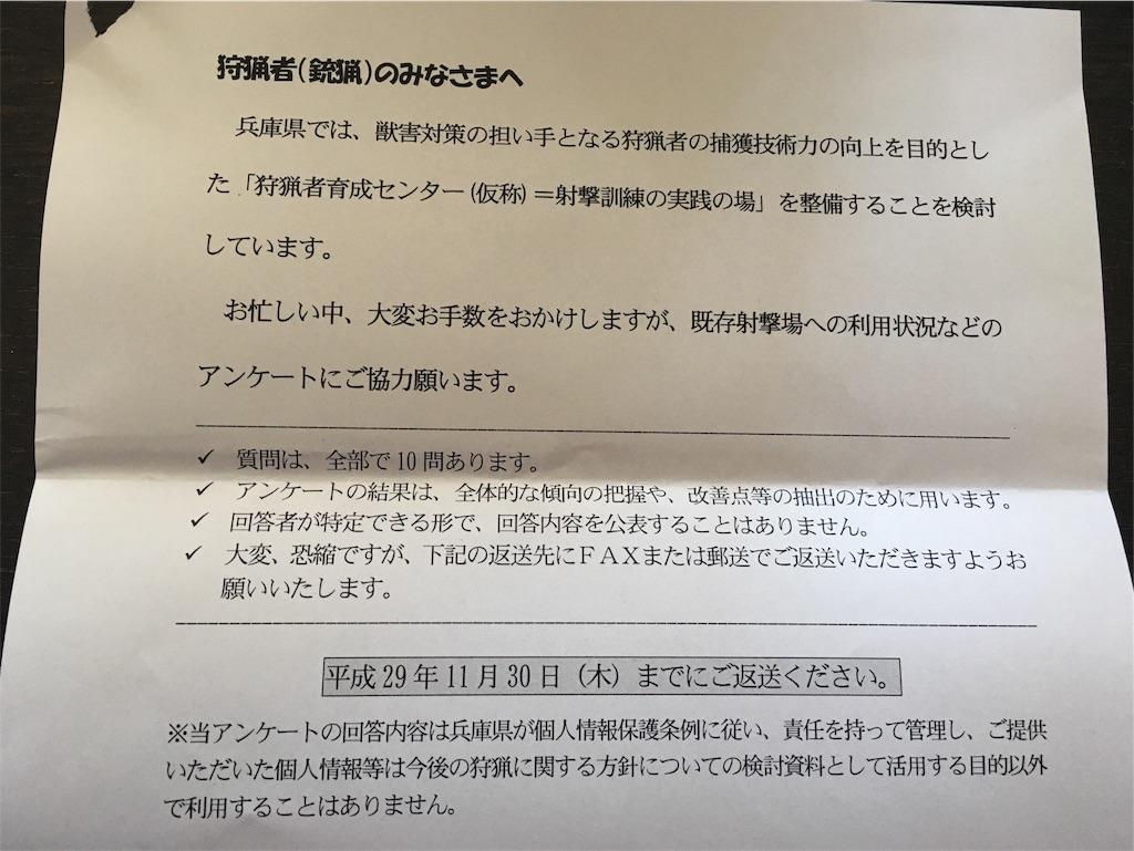 f:id:fukagon2002:20171123125752j:image