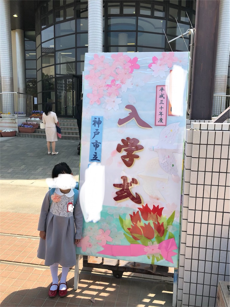 f:id:fukagon2002:20180410224336j:image