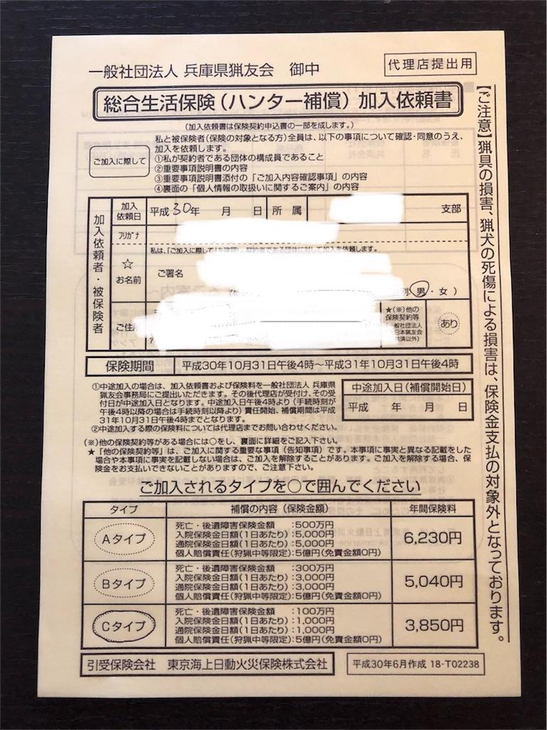 f:id:fukagon2002:20180909083957j:image